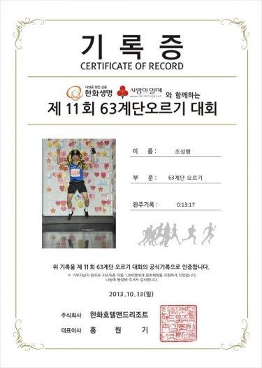 마라톤114 회원분이 참가하고 받는 기록증