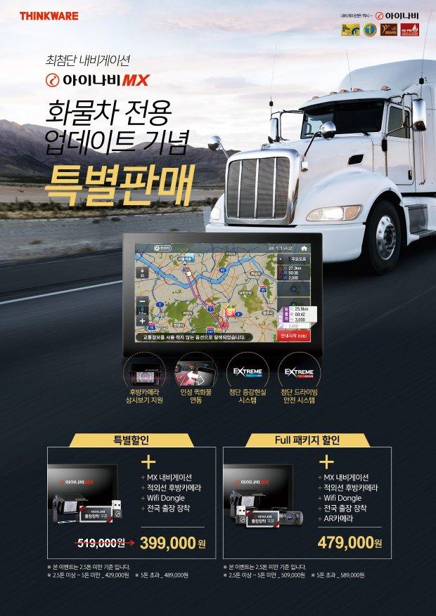 팅크웨어, 화물차용 '아이나비 MX 화물향' 출시