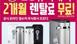 프르다렌탈, LG정수기 퓨리케어 냉온모델 두달 렌탈료 무료 이벤트 실시