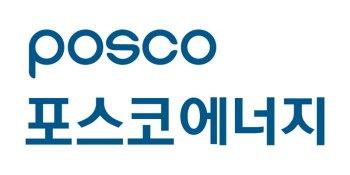 포스코에너지 로고.