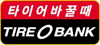 타이어뱅크, 설 명절 타이어 특별 안전 점검 진행