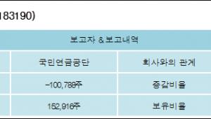 [로봇뉴스][아세아시멘트 지분 변동] 국민연금공단 외 1명 -3.06%p 감소, 4.64% 보유