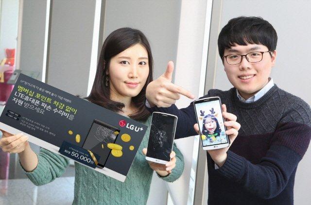 LGU+, 'U+파손도움' 대상 멤버십 포인트 차감 면제