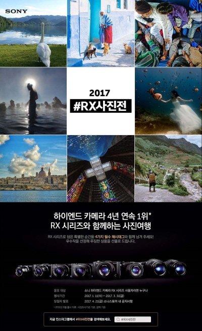 소니코리아, '2017 #RX사진전' 진행
