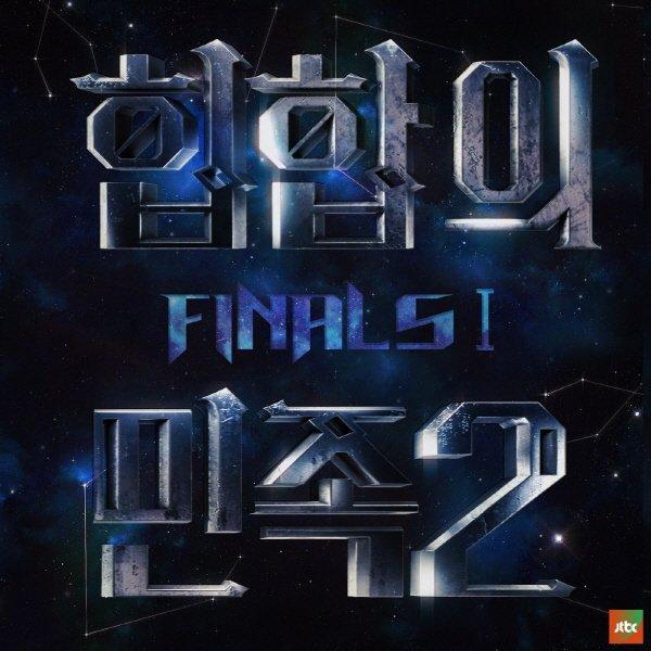 '걸크러시' 치타, '힙합의민족2' 파이널 곡 '컴 팔로우 미' 음원 발표