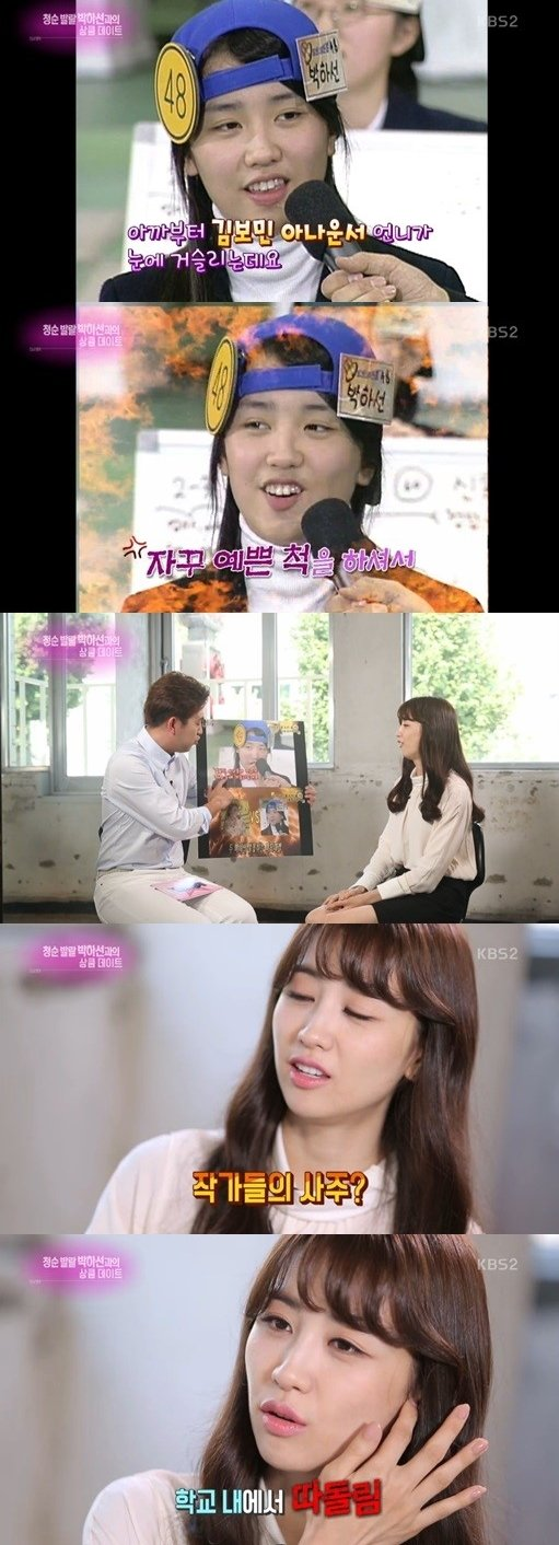 '류수영의 그녀' 박하선이 '왕따'를 당하게 된 진짜 이유