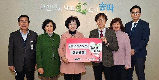 대장항문전문 한솔병원, 사회복지공동모금회에 2천만원 성금 전달