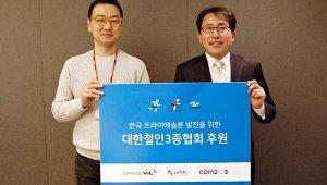 게임빌-컴투스, 한국 트라이애슬론 발전 위한 공동 후원 진행