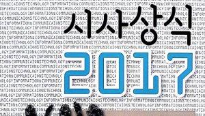 최신 ICT시사상식 2017