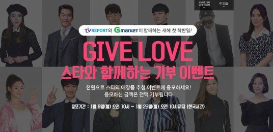이베이코리아가 운영하는 G마켓 글로벌샵에서 김수현·박해진·설현·송혜교·엑소·이광수 등 32인의 한류스타와 함께하는 기부 이벤트 '기브러브(Give Love)'를 연다고 밝혔다. 사진=이베이코리아 제공