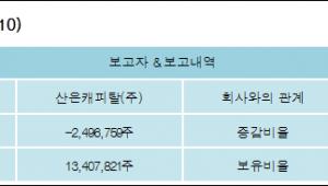 [로봇뉴스][팜스토리 지분 변동] 산은캐피탈(주) 외 1명 -2.6%p 감소, 13.94% 보유