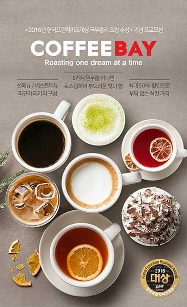 커피베이, 국무총리표창 기념 티몬 할인딜 진행