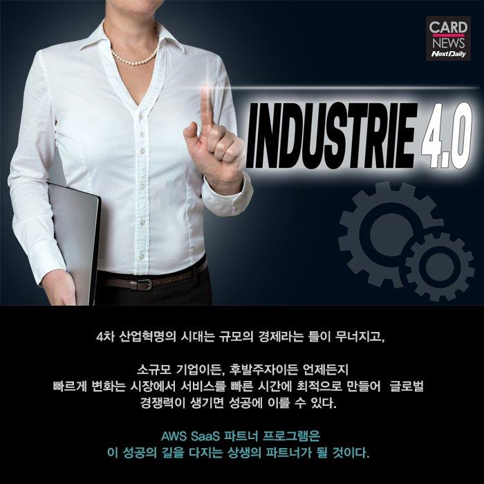 [카드뉴스] 클라우드 강자 AWS, 국내 기업과 동반 성장의 길 선택한 이유