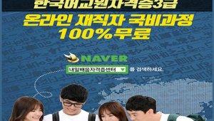 내일배움자격증센터, 온라인 한국어교원자격증3급 재직자 100% 무료 국비지원 개강안내