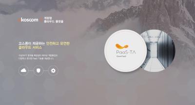 코스콤, '클라우드 R&D Zone' 제공…클라우드 서비스 개발 지원