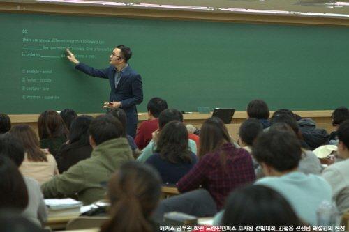 '해커스 보카왕 선발대회'로 2017 공무원시험 합격 진단