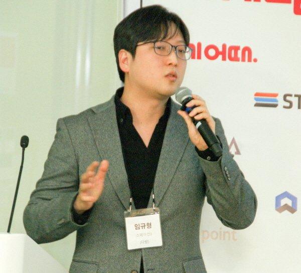"""[포토] 임규형 스테이션3 팀장 """"부동산O2O 다방, 관계자별 맞춤서비스 강화할 것"""""""