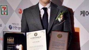 잇츠스킨, '2017 대한민국 퍼스트브랜드 대상' 수상