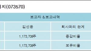 [로봇뉴스][에이티테크놀러지 지분 변동] 김선윤5.23%p 증가, 5.23% 보유