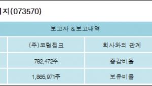 [로봇뉴스][에이티테크놀러지 지분 변동] (주)코럴핑크8.31%p 증가, 8.31% 보유
