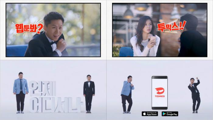 韩国网漫平台TOOMICS电视广告截图(图片来源:韩国《The Electronic Times》)