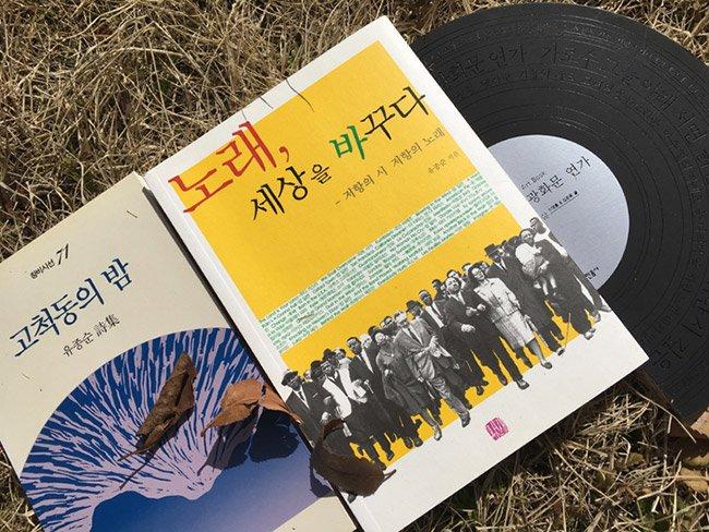 [안중찬의 書三讀] 유종순 <노래, 세상을 바꾸다> 봄을 부르는 광장의 노래