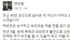 """전인범, '문재인 캠프' 자진사퇴…""""불찰로 누 끼쳐 죄송, 연수하던 미국으로 돌아갈 것"""""""
