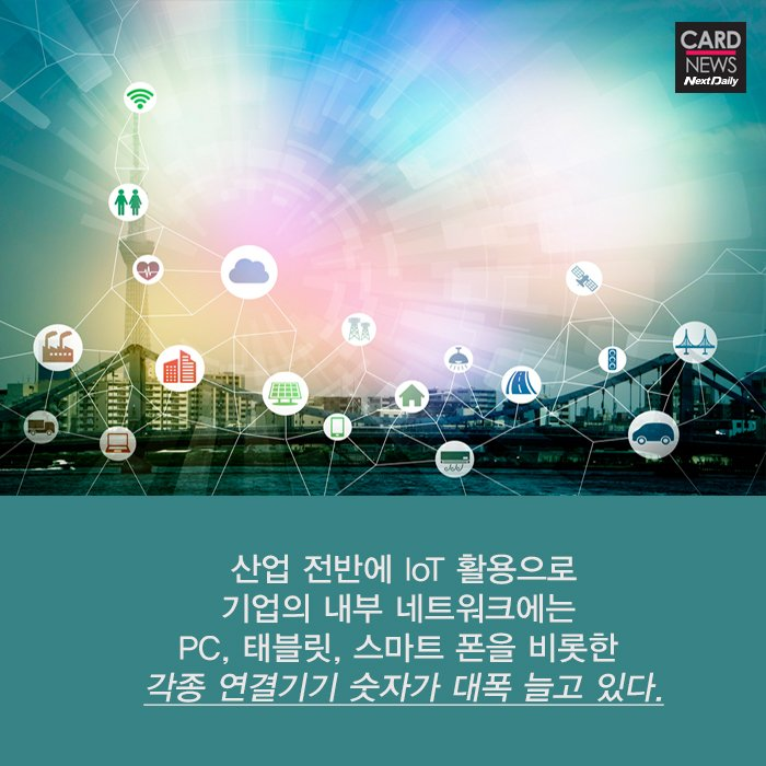 [카드뉴스] IoT까지 노리는 APT 공격, 빅데이터 기반 엔드포인트 통합분석 모니터링 솔루션 필요