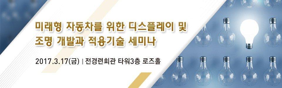 한국미래기술교육연, 미래형 자동차용 디스플레이 세미나