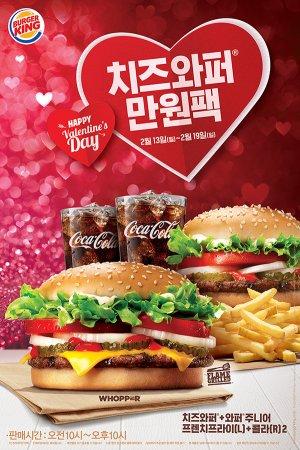 햄버거 브랜드 버거킹이 밸런타인데이를 맞아 '치즈와퍼 만원팩'을 오는 19일까지 판매한다. 사진=버거킹 제공