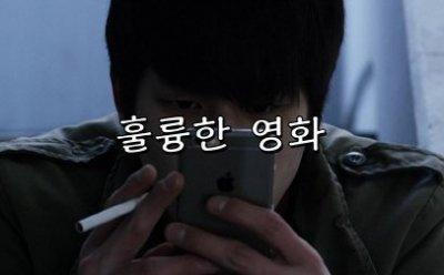 [ET-ENT 영화] '훌륭한 영화'(감독 심요한) 제19회 한예종 졸업영화제(51)
