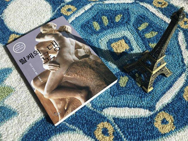 [안중찬의 書三讀] 라이너 마리아 릴케 <릴케의 로댕> 육체 예술에 심취한 언어의 향연