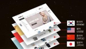 온라인 쇼핑몰 솔루션 기업 NHN고도, 글로벌 서비스 출시