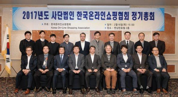 한국온라인쇼핑협회는 지난 16일 서울 여의도 켄싱턴호텔에서 '제18기 정기총회'를 열고 제9기 임원진은 구성했다. 사진=한국온라인쇼핑협회 제공