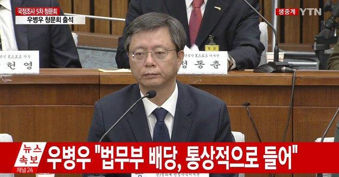 우병우 구속영장 청구, '리틀 김기춘' 구속여부 22일 새벽 가능성
