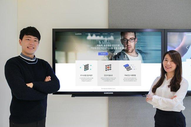 삼성SDS 지능형 IT 시스템 진단 무료 서비스 루킨