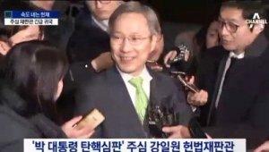 기피 신청, 박 대통령 측 강일원 재판관 기피 신청 '기각'
