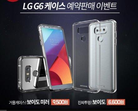 매치나인, LG G6 스마트폰 전용 케이스 업계 최다 라인업 출시