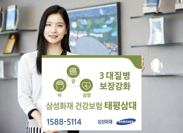 삼성화재, 100세까지 보장되는 '태평삼대' 건강보험