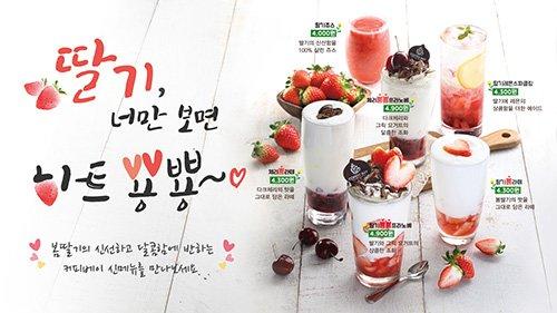 커피베이, 봄 딸기와 체리 곁들인 신메뉴 출시