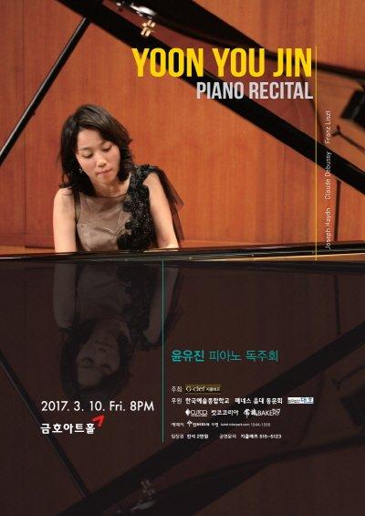 '윤유진 피아노 독주회' 포스터. 사진=지클레프 제공