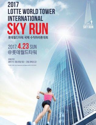롯데월드타워를 운영하고 있는 롯데물산은 오는 4월 23일 '롯데월드타워 국제 수직 마라톤 대회 : 2017 LOTTE WORLD TOWER INTERNATIONAL SKY RUN'를 개최키로 하고 참가자를 6일부터 24일까지 선착순 접수한다고 밝혔다. 사진=롯데물산 제공