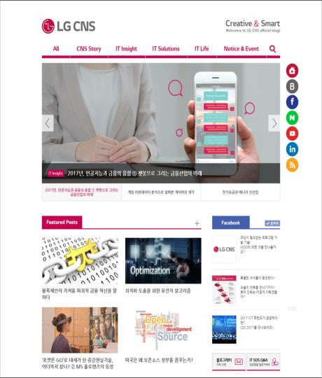 LG CNS 블로그, 월 15만명 이상 방문, 300만 돌파