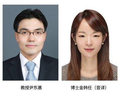参与此次研发的韩国科学技术院纳米科学技术研究生院教授尹东基,博士金韩任(图片来源:韩国《电子新闻》)