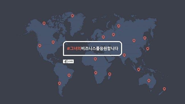 페이스북, 세계 여성의 날 맞아 전 세계 24시간 라이브 진행