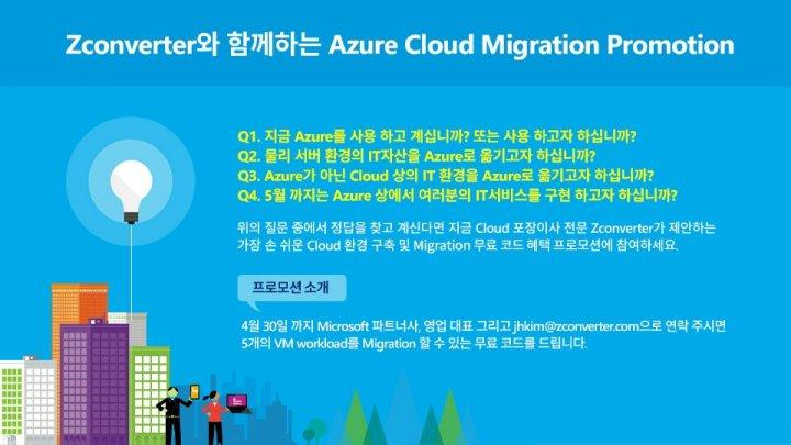 한국MS, 오픈소스에서 애저 마이그레이션 무료 행사 진행