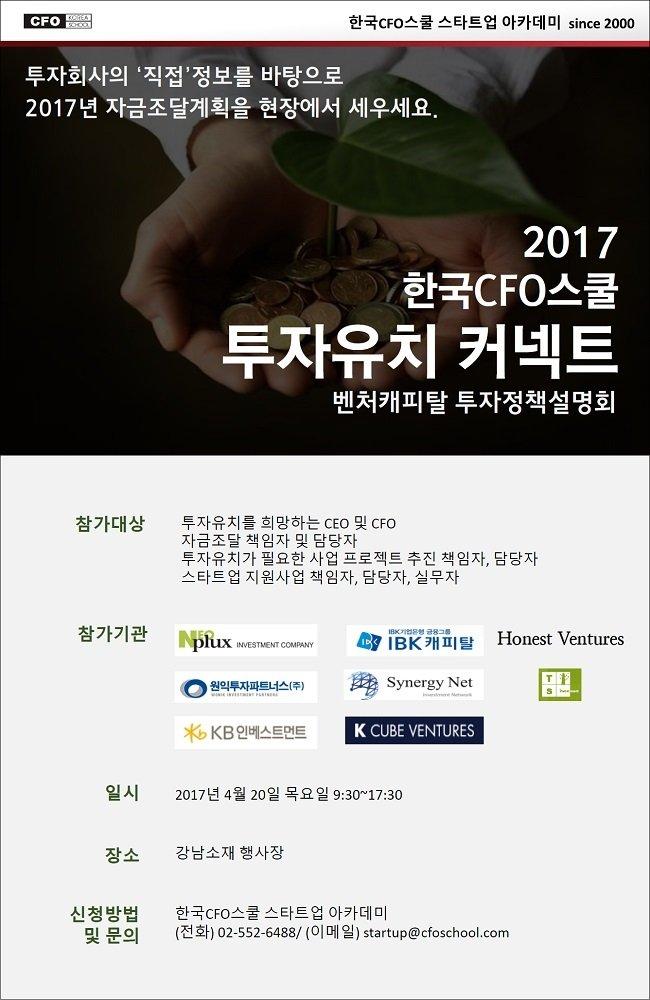 투자사에게 직접 듣는 투자정책 '2017 투자유치커넥트' 개최