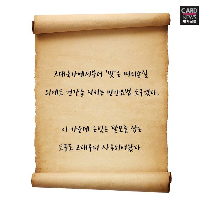[카드뉴스] 왕족의 두피관리법