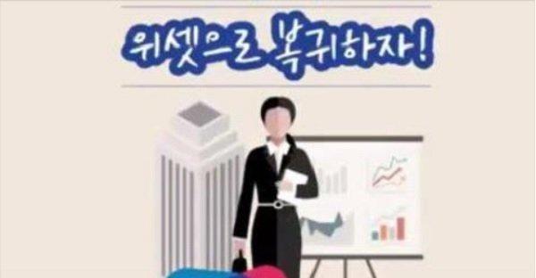 경력단절 이공계 여성, '인생 2막'의 기회 열려