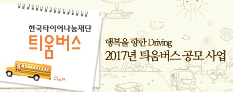 한국타이어, 틔움버스로 취약계층에 나눔 펼쳐